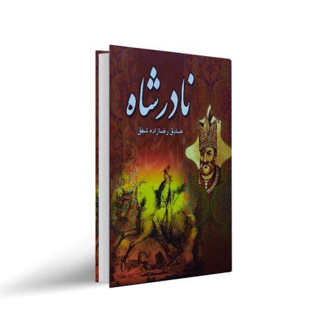 کتاب نادرشاه