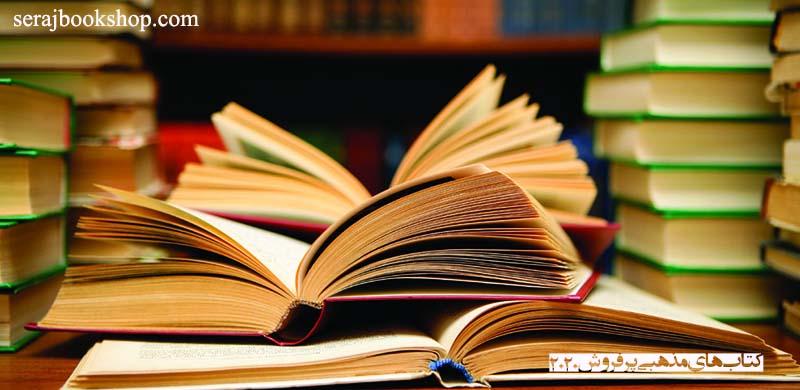 كتاب هاي مذهبي