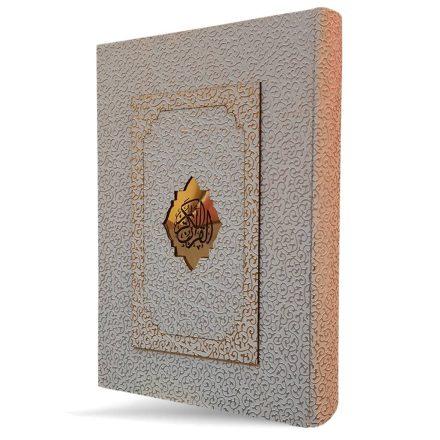 قرآن کریم نفیس گلاسه جعبه دار (سایز رحلی بزرگ)