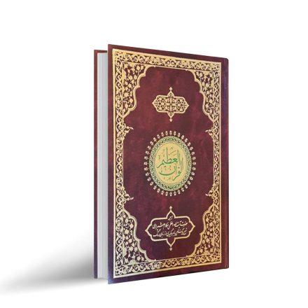 قرآن کریم ترجمه مقابل مکارم شیرازی