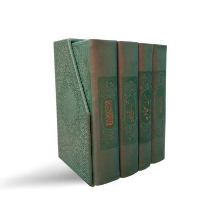مجموعه نفیس (قرآن-صحیفه سجادیه-دیوان حافظ-مفاتیح الجنان) چرم