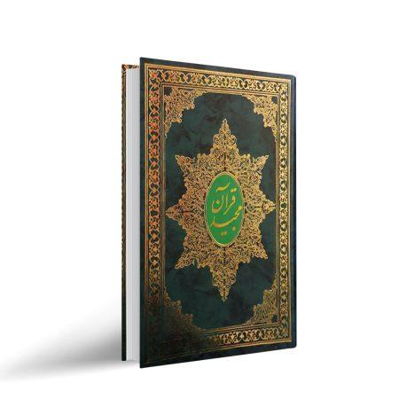 قرآن کریم ترجمه مقابل به خط عثمان طه (قطع وزیری)