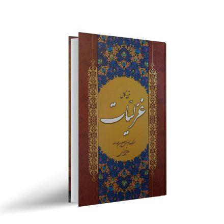 کتاب غزلیات سعدی (متن کامل)
