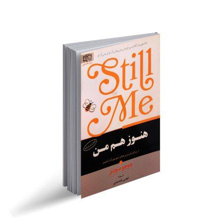 کتاب هنوز هم من از جوجو مویز