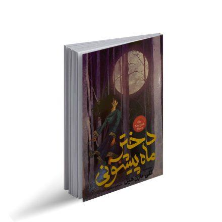 کتاب دختر ماه پیشونی