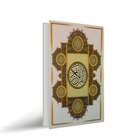 قرآن عظیم وزیری خط کامپیوتری (قطع وزیری)