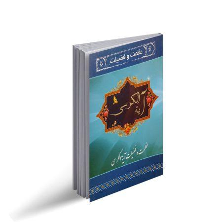 کتاب عظمت و فضیلت ایه الکرسی