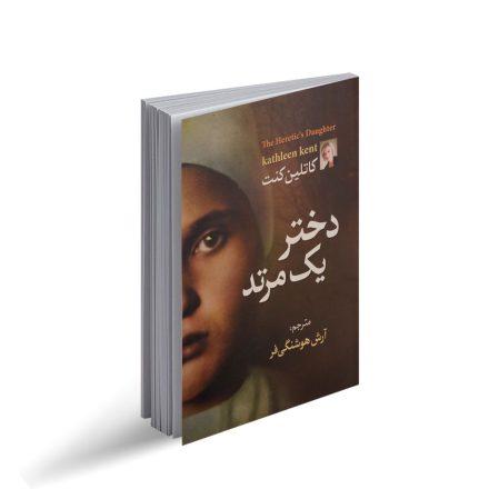 کتاب دختر یک مرتد