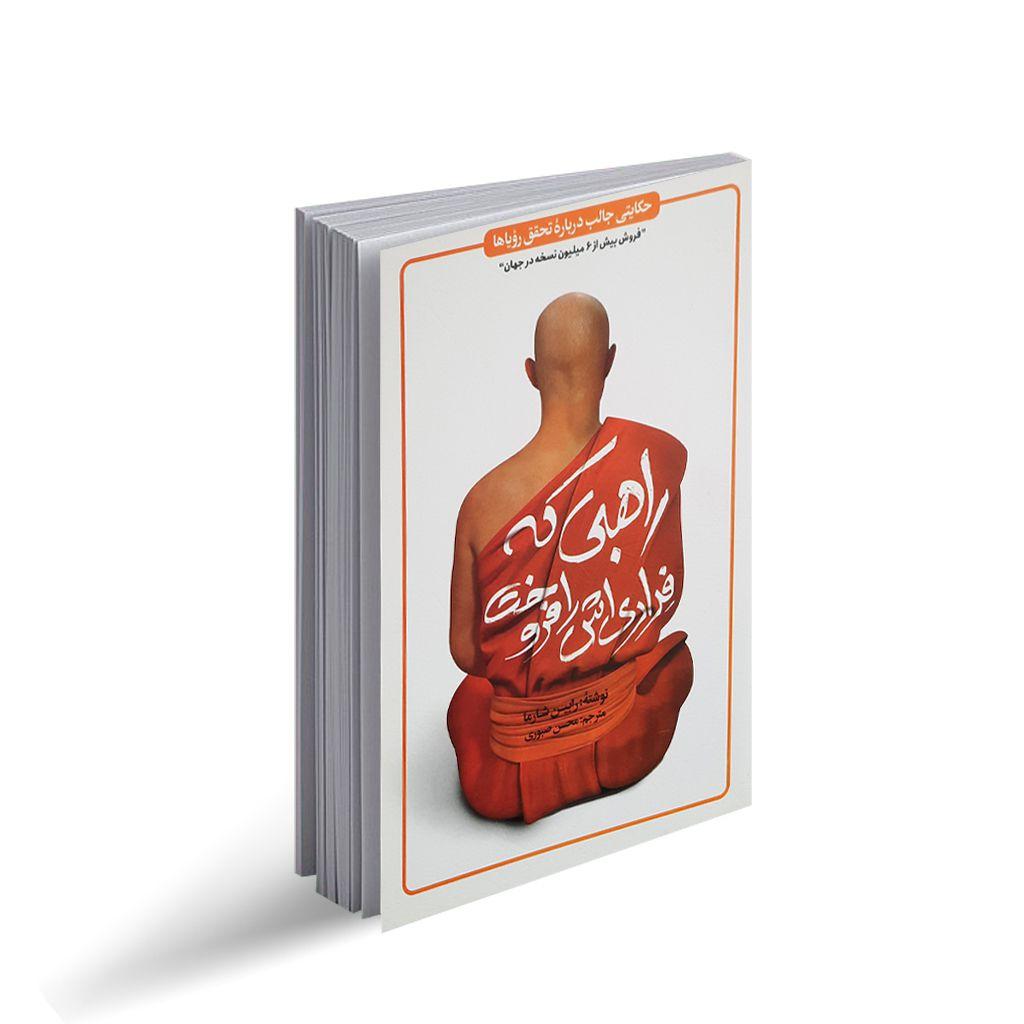 کتاب راهبی که فراری اش را فروخت