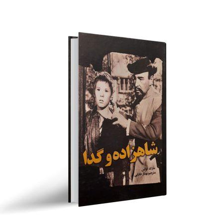 کتاب شاهزاده و گدا اثری از مارک تواین