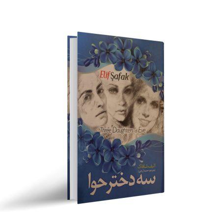 کتاب سه دختر هوا