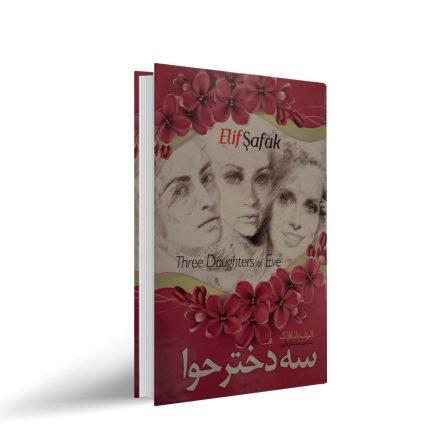 کتاب 3 دختر حوا