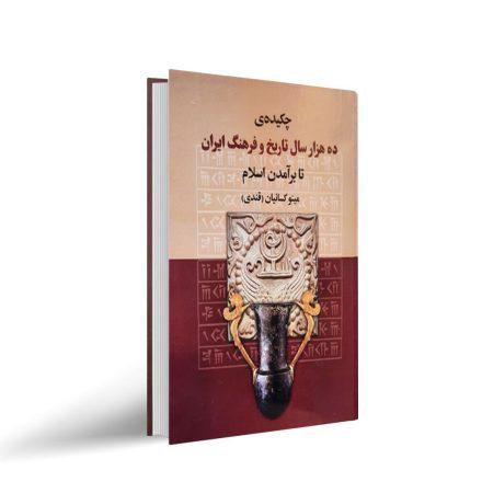 کتاب چکیده ی ده هزار سال تاریخ و فرهنگ ایران تا برآمدن اسلام