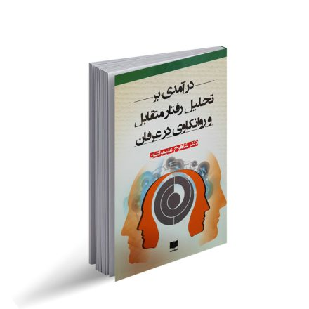 کتاب درآمدی بر تحلیل رفتار متقابل و روانکاوی در عرفان