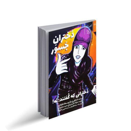 کتاب دختران جسور