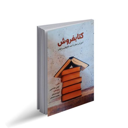 کتابفروش