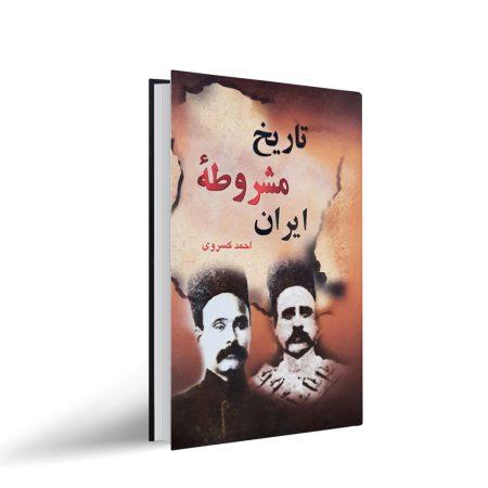 کتاب تاریخ مشروطه ایران