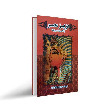 کتاب عزیز مصر