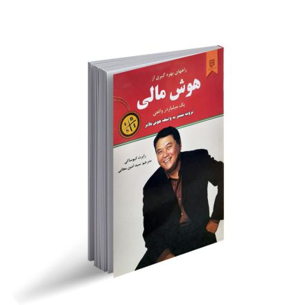 کتاب هوش مالی