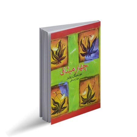 کتاب چهار میثاق