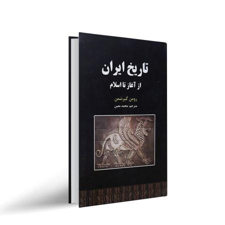 کتاب تاریخ ایران از آغاز تا اسلام