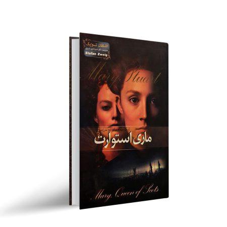 کتاب ماری استوارت
