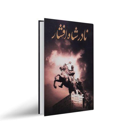 کتاب نادرشاه افشار