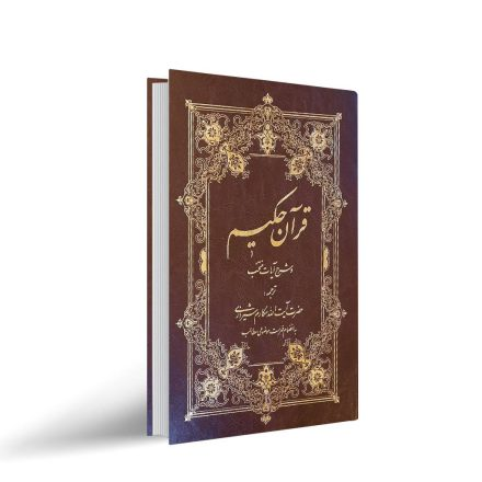 قرآن حکیم و شرح آیات منتخب (سایز وزیری)