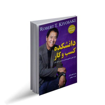 کتاب دانشکده کسب و کار