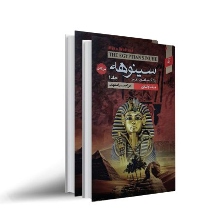 کتاب سینوهه (دو جلدی)