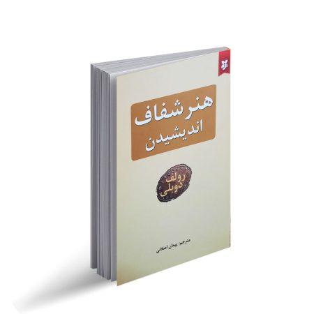 کتاب هنر شفاف اندیشیدن