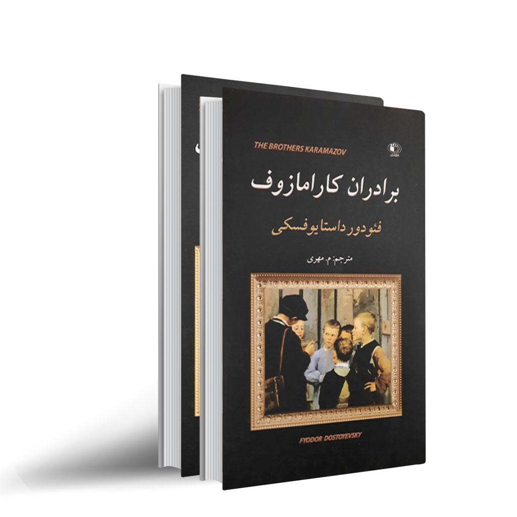 کتاب برادران کارمازوف