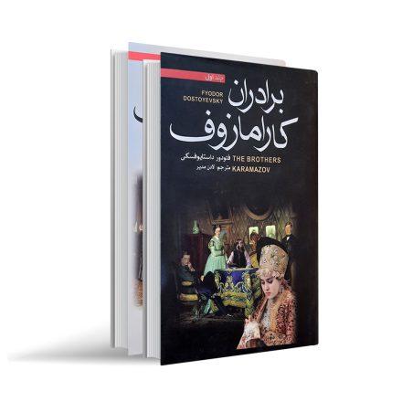 کتاب برادران کارامازوف (2جلدی)