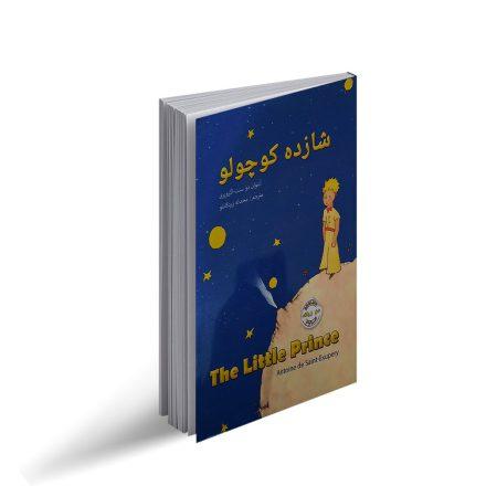 کتاب رمان شازده کوچولو فارسی