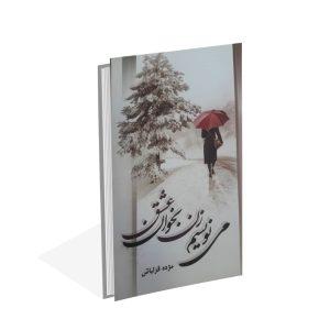 خرید کتاب می نویسم زن بخوان عشق