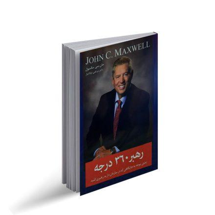 کتاب رهبر 360 درجه