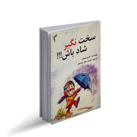 کتاب سخت نگیر شاد باش