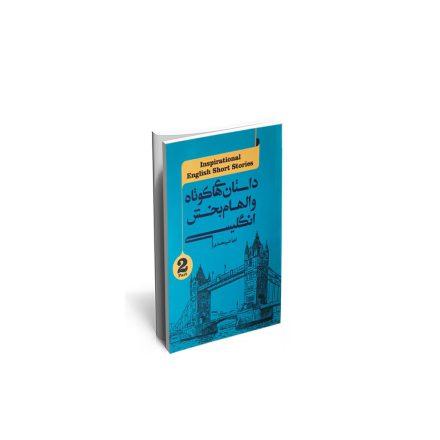 کتاب داستان های کوتاه الهام بخش انگلیسی جلد 2