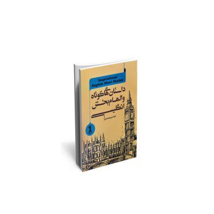 کتاب داستان های کوتاه الهام بخش انگلیسی جلد 1