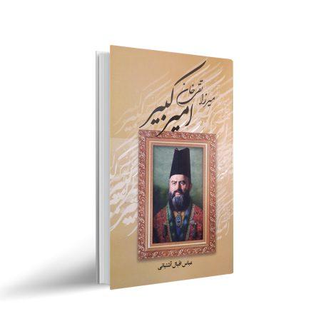 میرزا تقی خان امیر کبیر