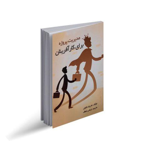 کتاب مدیریت پروژه برای کارآفرینان