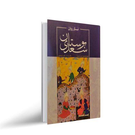 کتاب بوستان سعدی به نثر روان