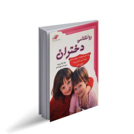کتاب روانشناسی دختران