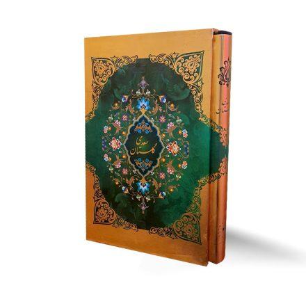کتاب گلستان سعدی نفیس قابدار