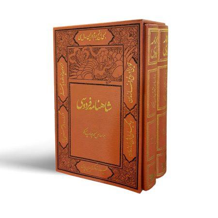 کتاب شاهنامه فردوسی دو جلدی چاپ مسکو