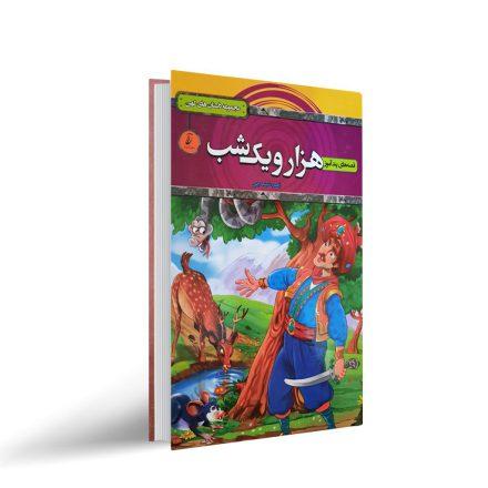 کتاب قصه های هزار و یک شب