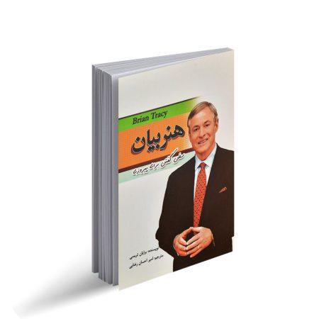 کتاب هنر بیان