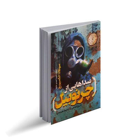 کتاب صدا هایی از چرنوبیل
