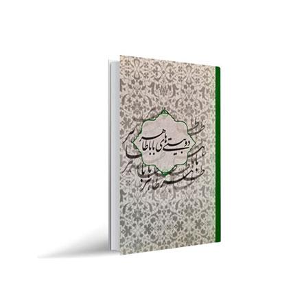 خرید کتاب دوبیتی های بابا طاهر