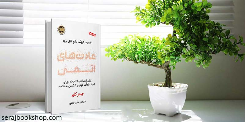 کتاب عادت های اتمی
